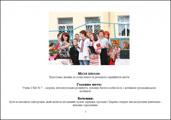 /Files/images/vihovna_programa/Новый рисунок (7).png